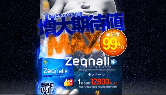 ゼクナール(Zeqnall)の基本情報