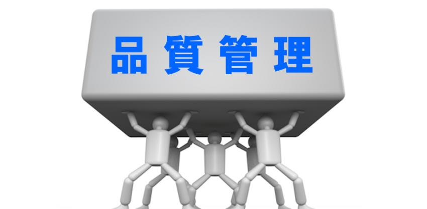バイタルアンサーの品質管理