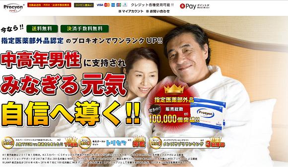 プロキオン(Procyon)を最安値で購入するなら公式サイトがおすすめ!