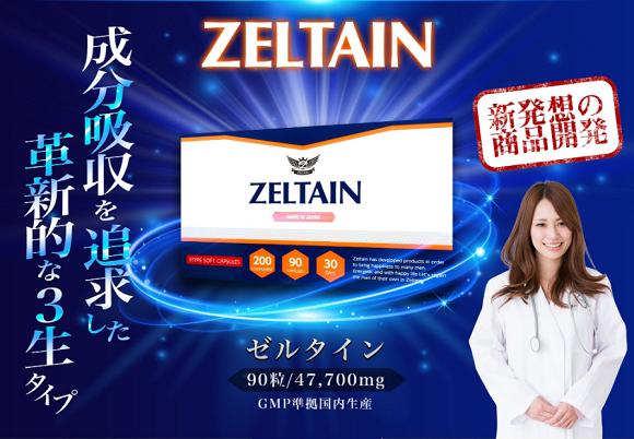 ゼルタイン(ZELTAIN)