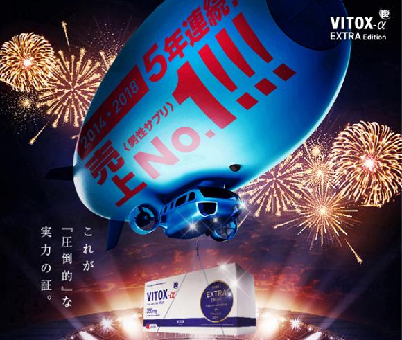 ヴィトックスα EXTRA Edition