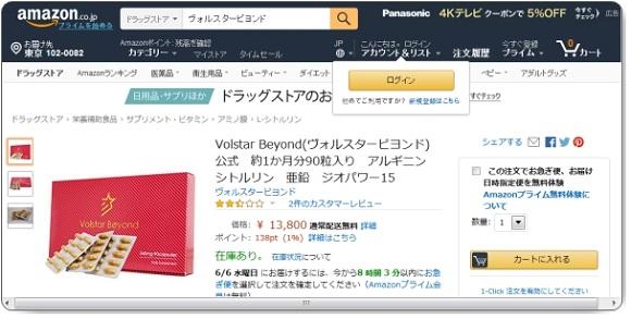 Amazonで販売されているヴォルスタービヨンド