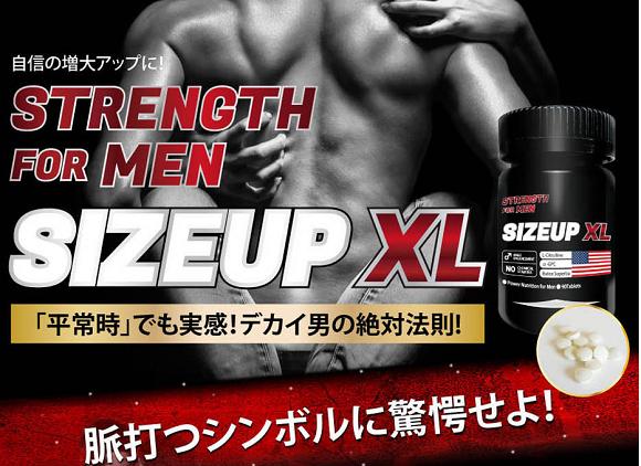 SIZEUP XL(サイズアップ エックスエル)