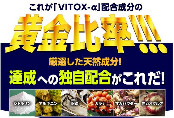 ヴィトックスα EXTRA Editionの成分