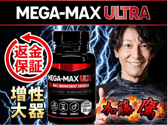 メガマックスウルトラ(MEGA-MAX ULTRA)
