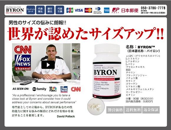 バイロン(BYRON)