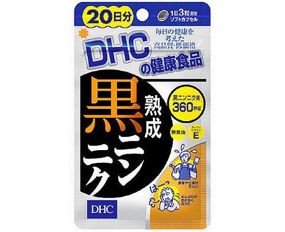 DHC熟成黒ニンニク20日分