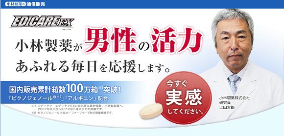 エディケアEX(EDICARE EX)