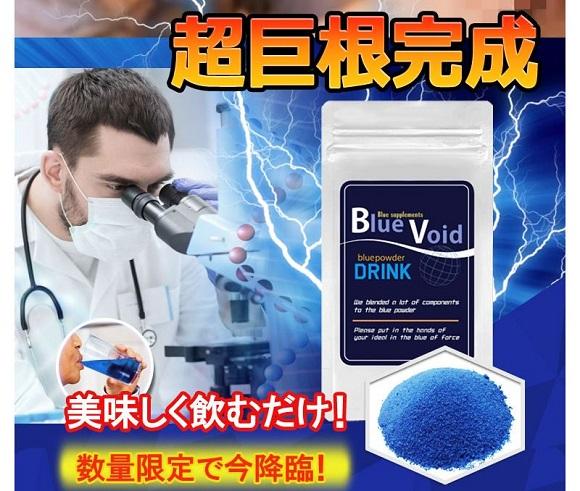 ブルーボイド(BlueVoid)