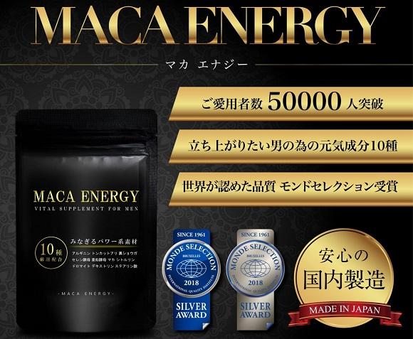 マカエナジー(MACA ENERGY)