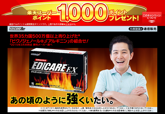 楽天市場で販売されているエディケアEX