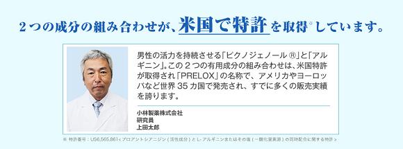 特許を取得したエディケアEX