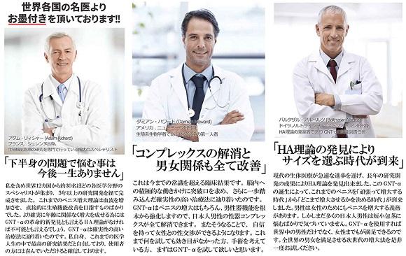 GNT-αの医師