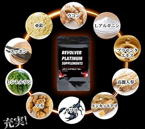 REVOLVER-PLATINUM-SUPPLEMENTSの成分
