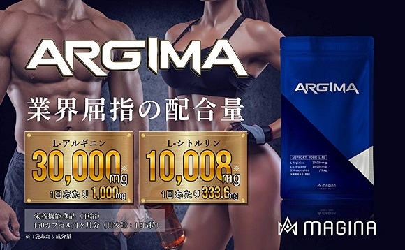 アルギマ(ARGIMA)