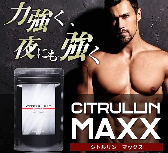 シトルリンマックス(CITRULLINE MAX)