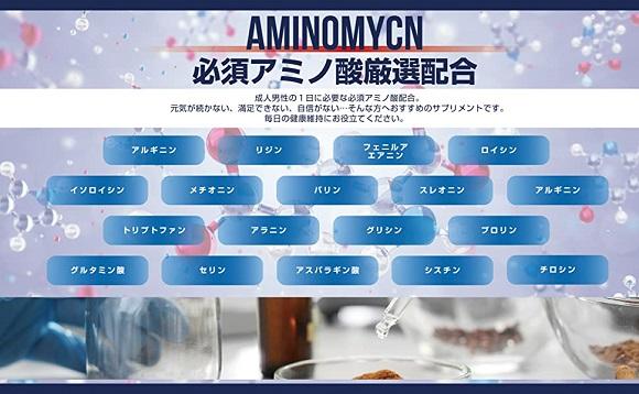 アミノマイシンの成分