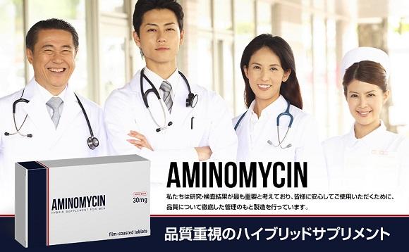 アミノマイシン(AMINOMYSIN)