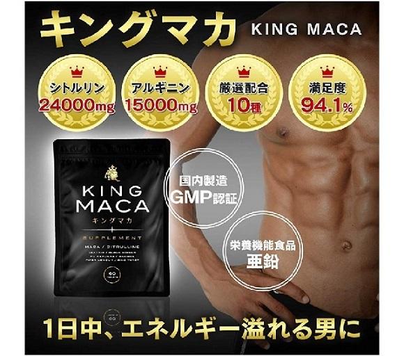 キングマカ(KING MACA)