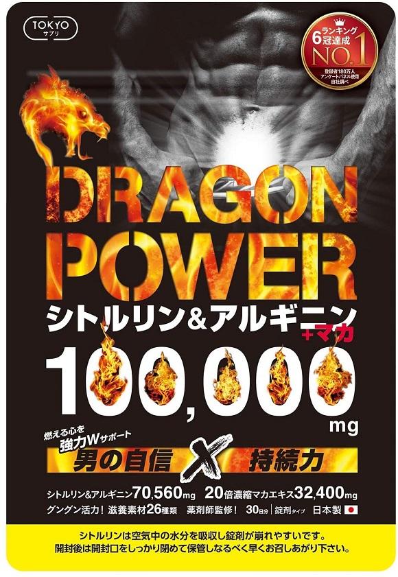 ドラゴンパワー(DRAGON POWER)