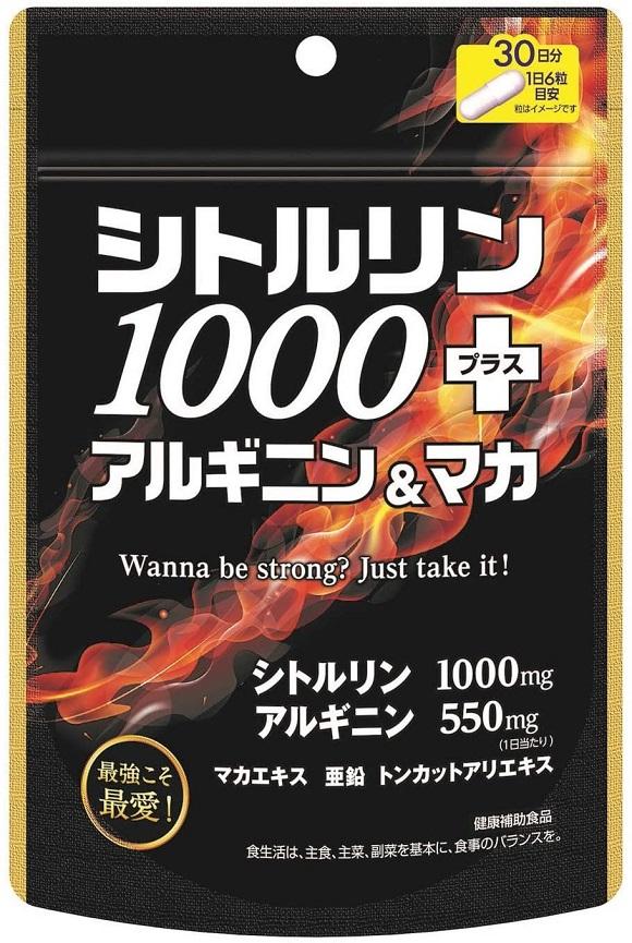 シトルリン1000+アルギニン&マカ